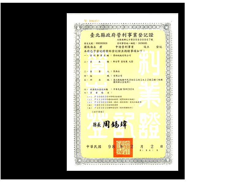 證書證書-01