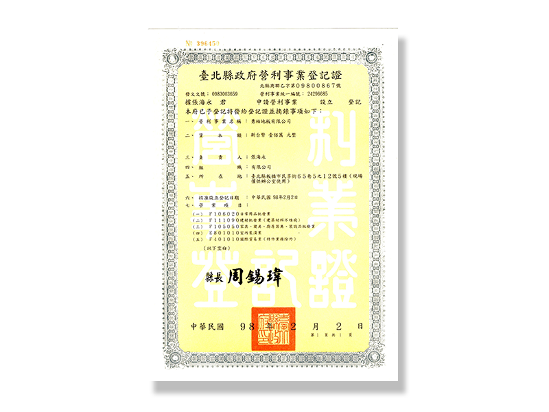 證書證書-24