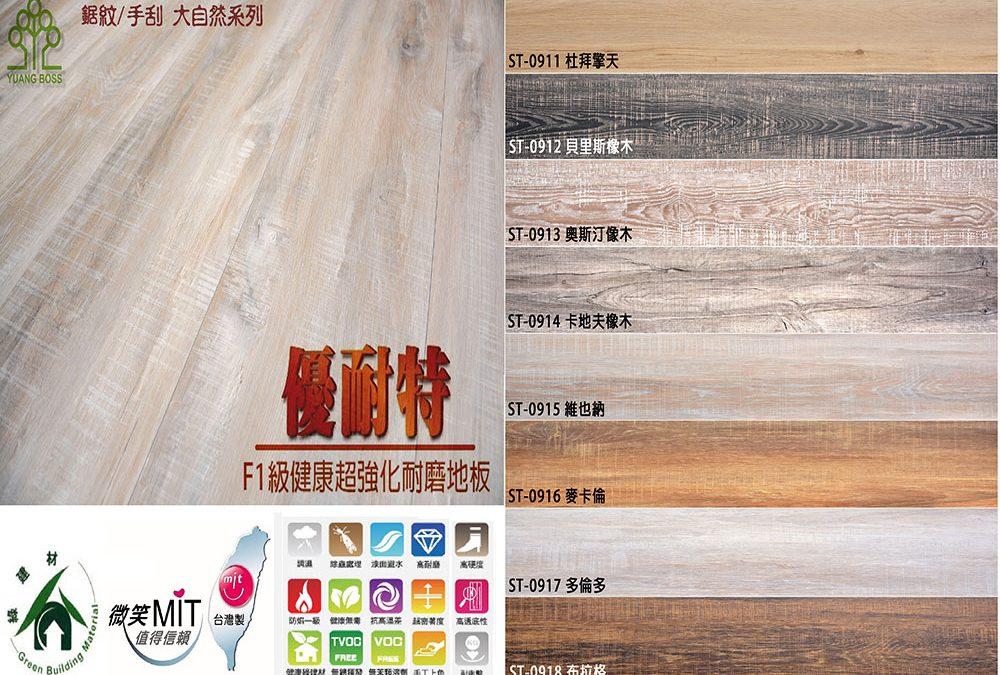 台灣製造 F1級健康無醛超強化耐磨地板 新推出!