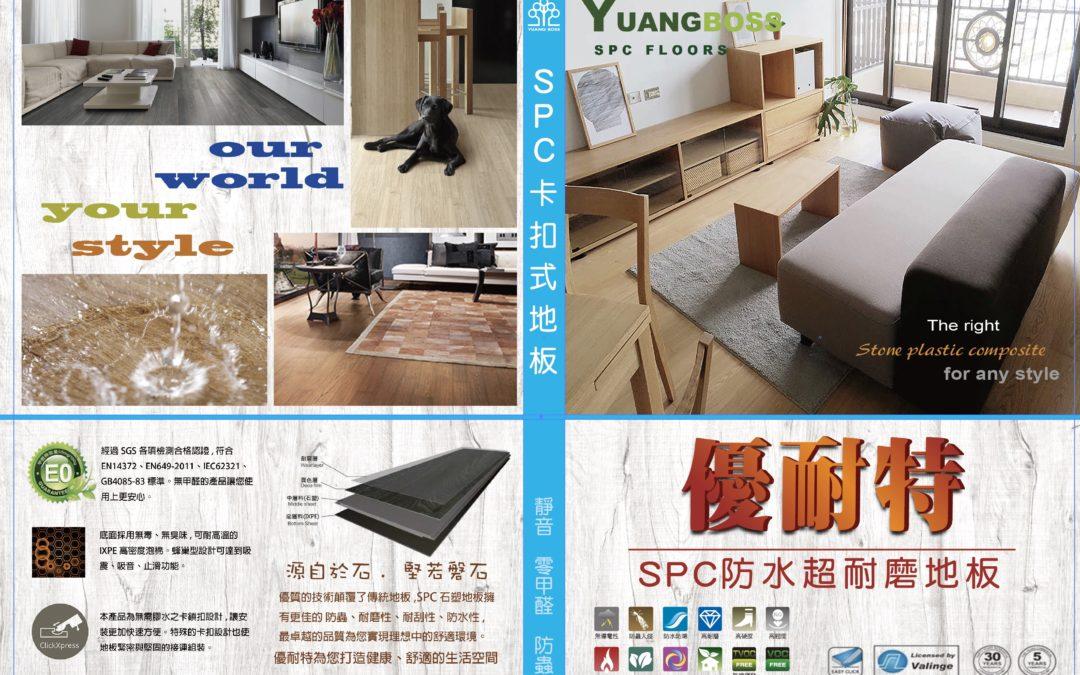 優耐特 SPC防水超耐磨地板 系列商品介紹